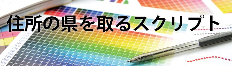長い住所少しでも短く、県取る関数 kentoru(住所)