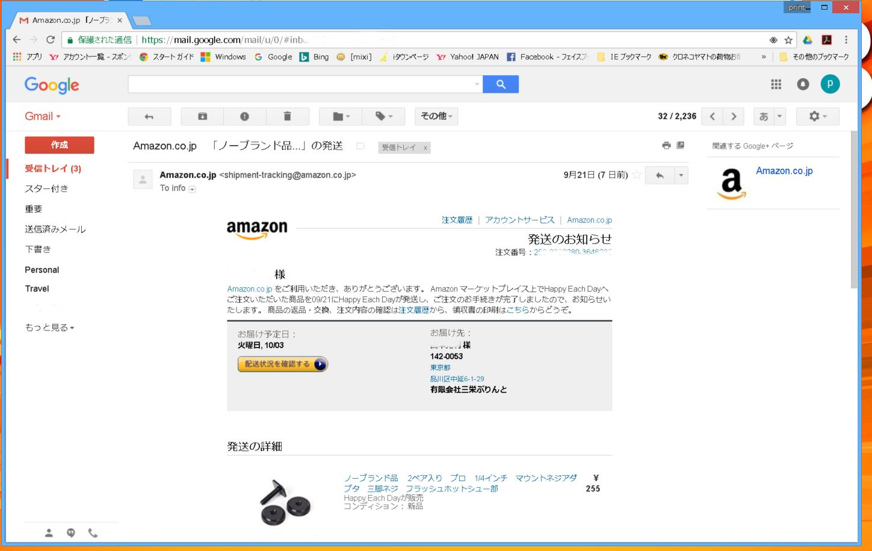 amazonでノーブランド品の購入 中国から輸入?