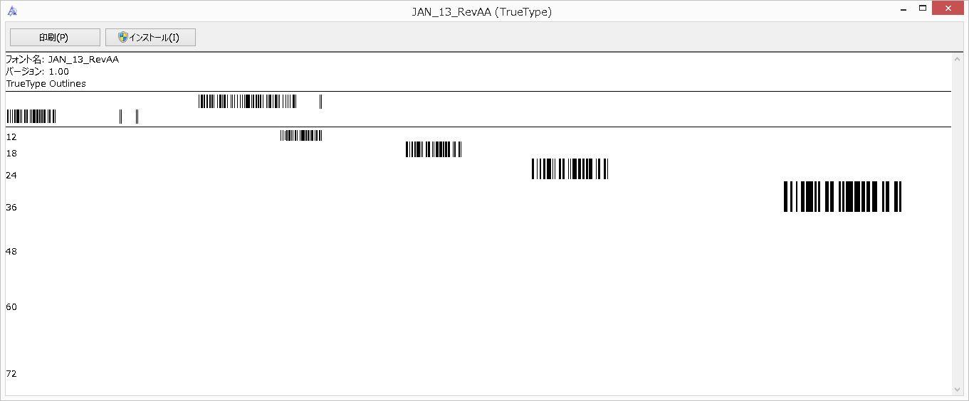 バーコード JAN-13用 フォントを作ってしまいました