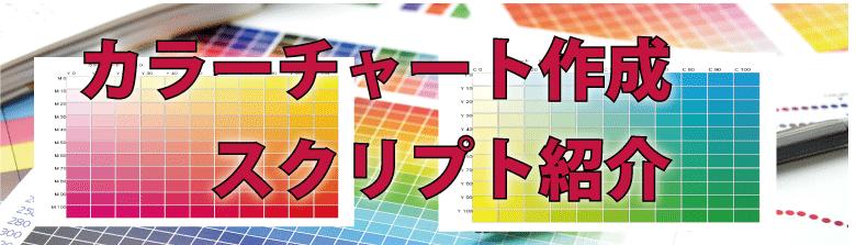 カラーチャート作成スクリプト(2)