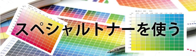 スペシャルカラー 入稿データ作成方法 インデザイン編