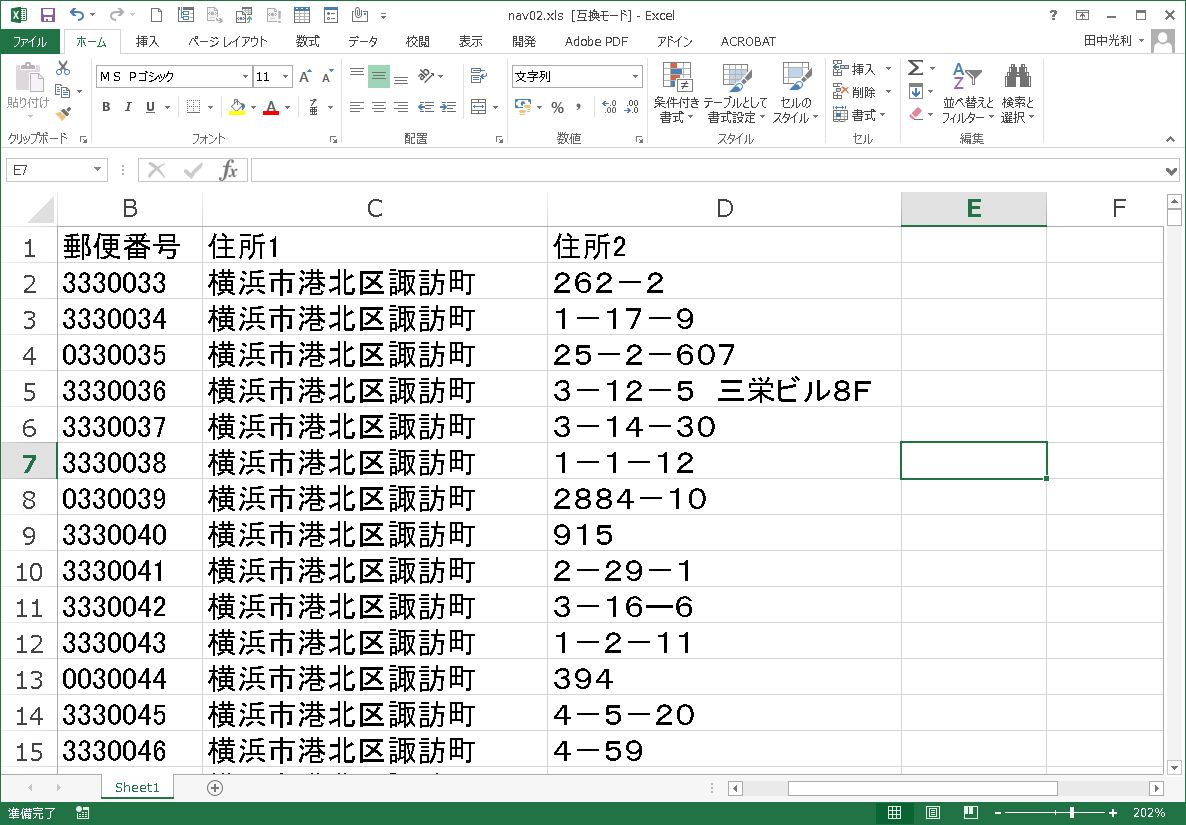 csv excel 文字 化け