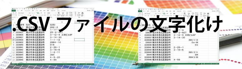 ExcelでCSVファイル開くと字化け