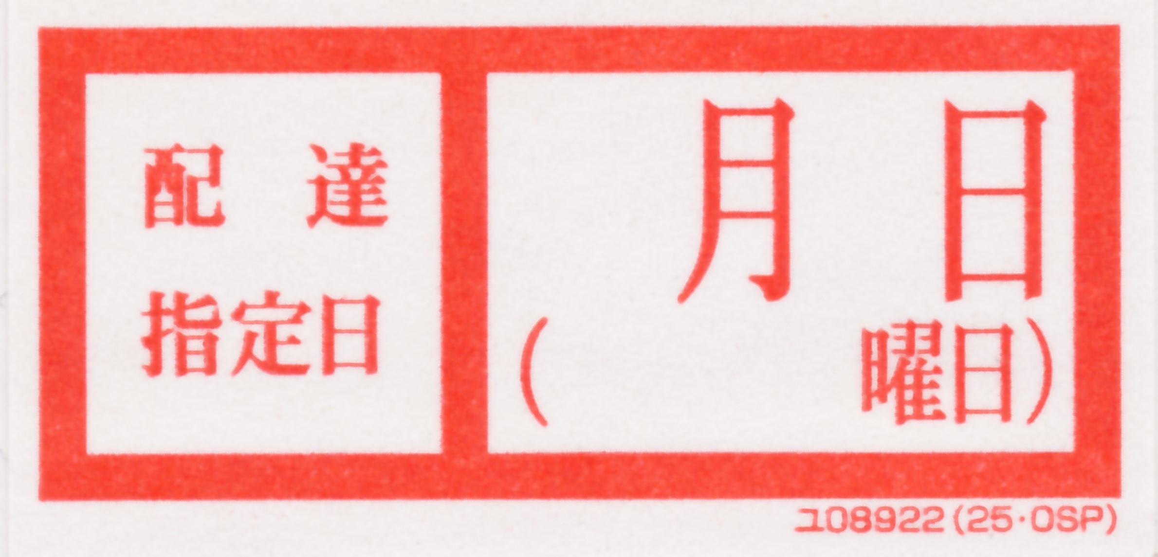 宛名印刷をお受けしましたが、それが配達日指定郵便でした。 - blog