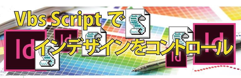 Adobe InDesign vbs スクリプトによる表組操作 no4 (罫線・色)