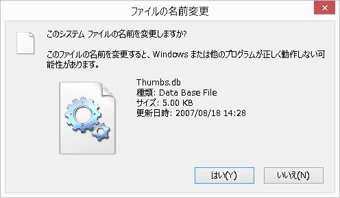 消えないファイルどうする