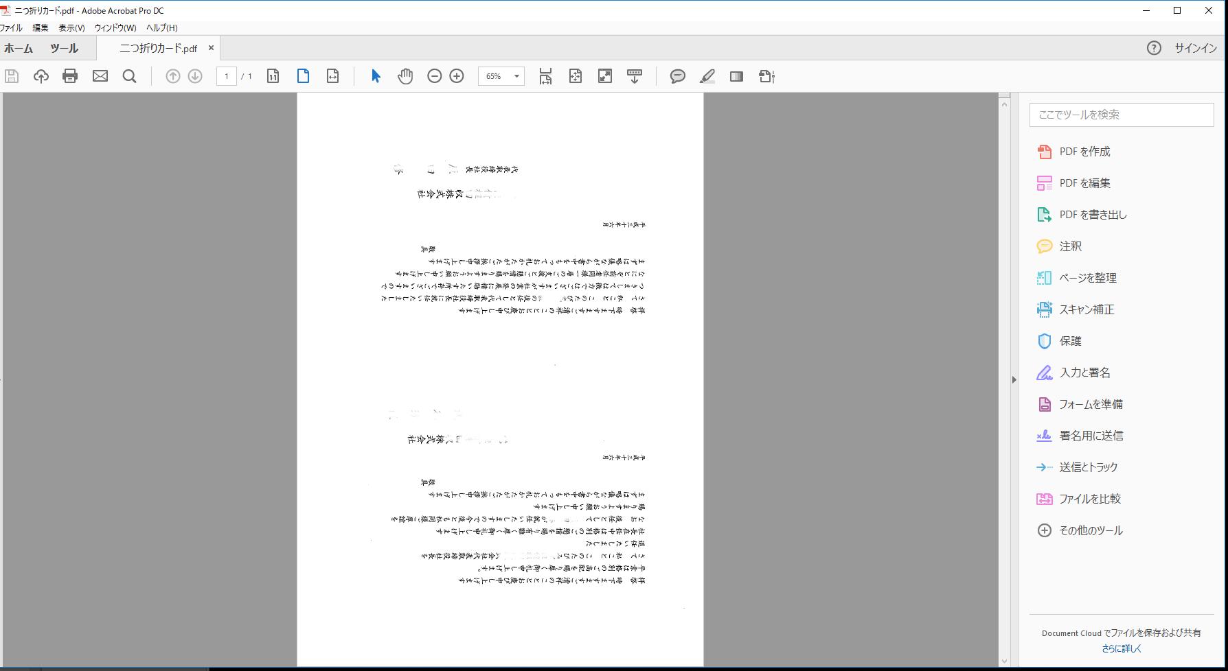pdf 縦書きが横に表示