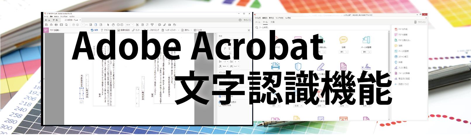 画像PDFファイルから文字を抽出