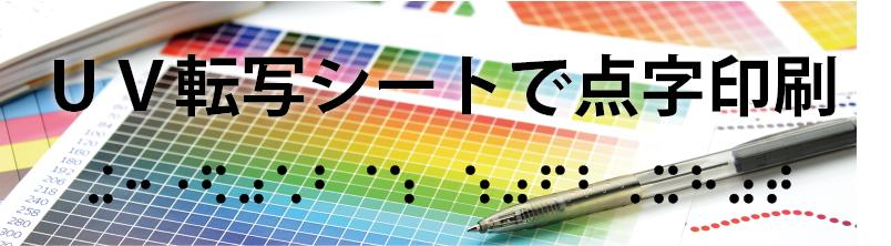 UV転写シートで点字印刷 (2)