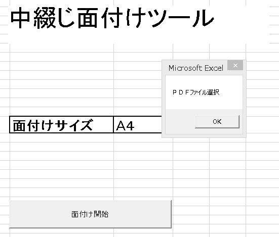 中綴じ面付けツール(2)クリープ処理追加