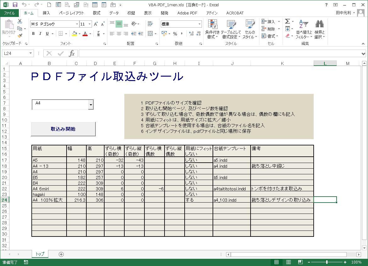 PDFファイル取込みツール