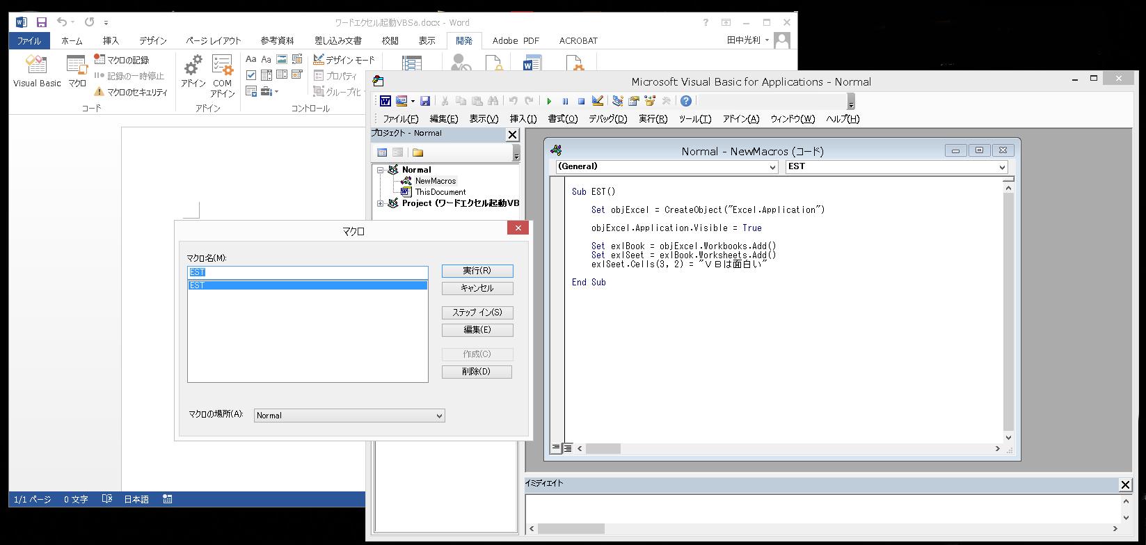 Wordを Excel VBA・VBSからコントロール - blog