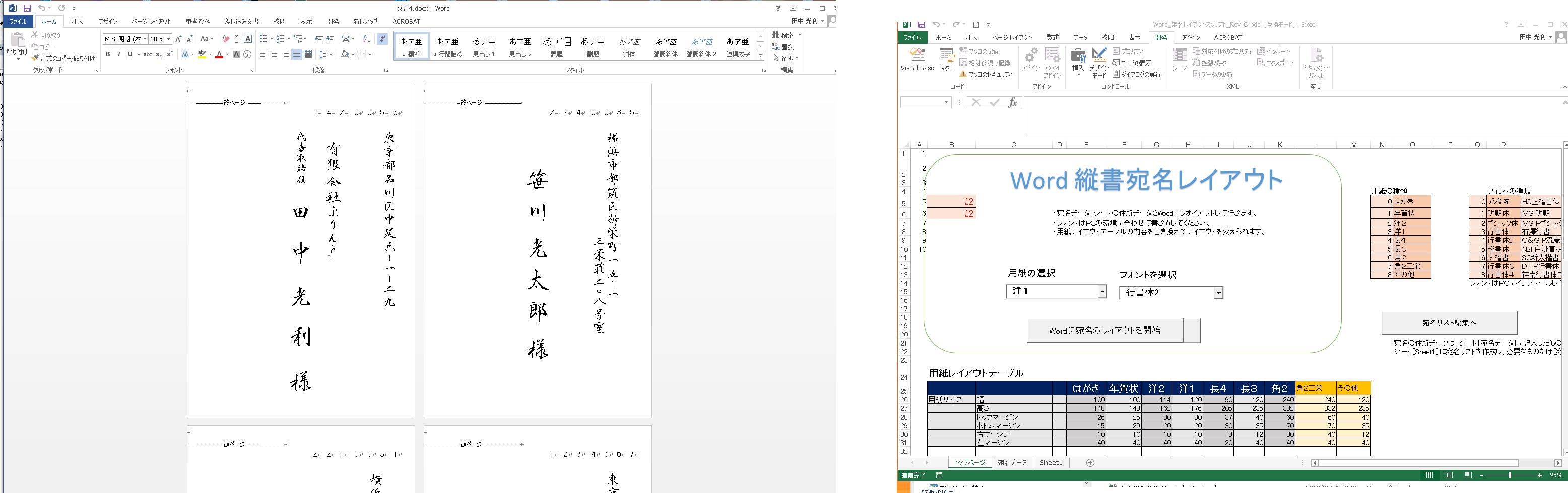 宛名レイアウトソフト  (2)ワードファイルのpdf書き出し不具合と言う問題