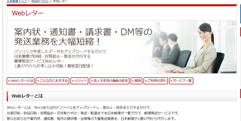 日本郵便のWebレターについて