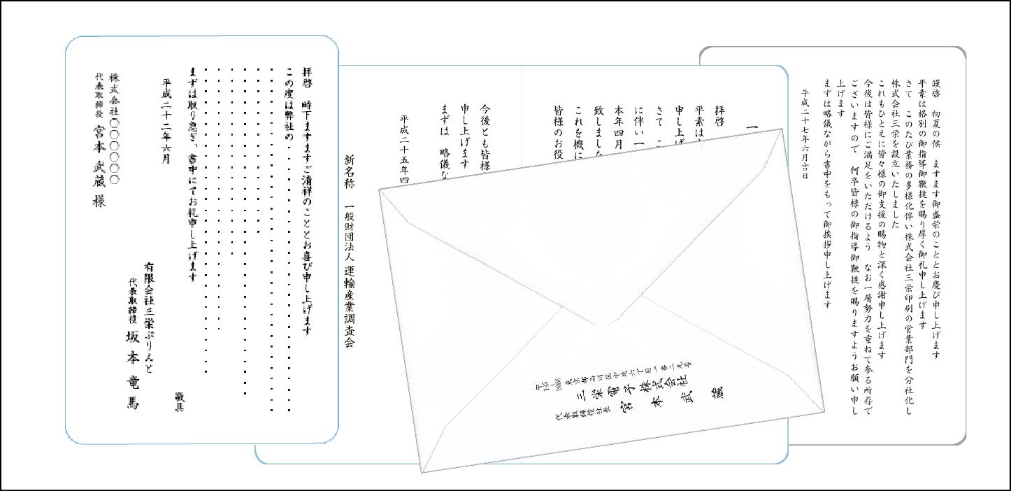 挨拶状に相手の名前を記述するバリアブル印刷
