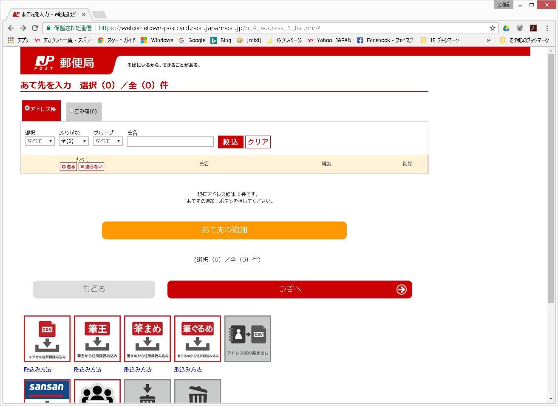 転居のお知らせ e-転居はがき作成・日本郵便