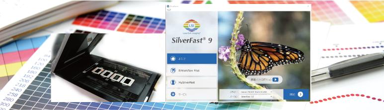 スキャニングソフト SilverFast