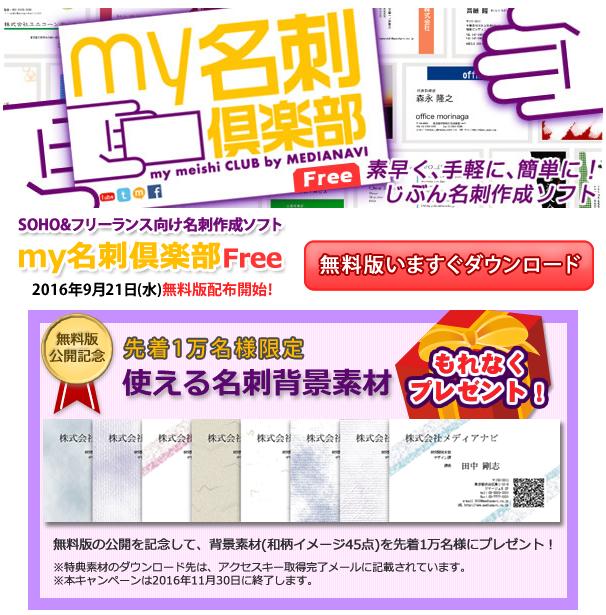 名刺作成ソフト「my名刺倶楽部」が無料化