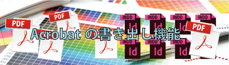 PDFファイルをインデザインに取り込む