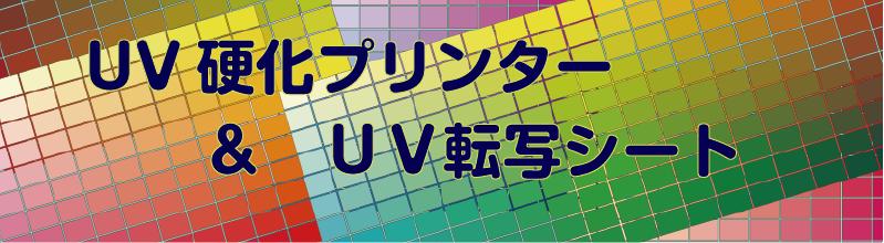 UV硬化プリンターがやって来ました。転写シート作成メニューも開始します。