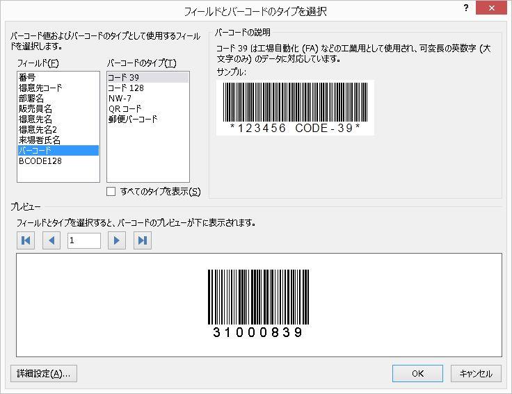 差し込み印刷 バーコード2