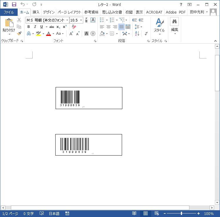 ワード差し込み印刷バーコード完成