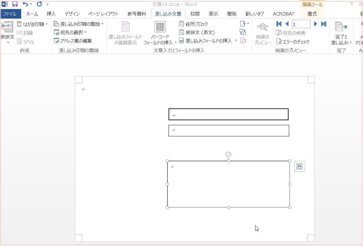 ワード差し込み印刷 テンプレート テキストボックスの配置