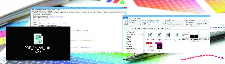 VBスクリプトで、ホットフォルダーを使って作業を効率化!