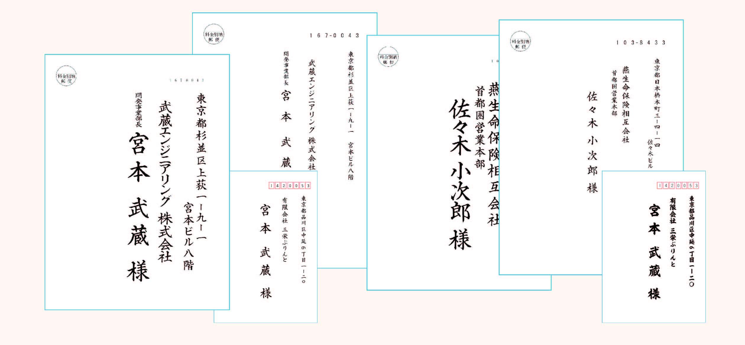 宛名印刷 長3封筒の場合のフォントサイズ