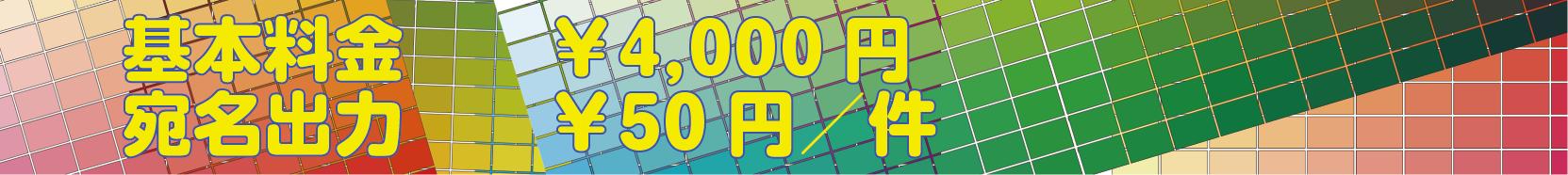 基本料金(データ処理) 4,000円 宛名出力 50円/件