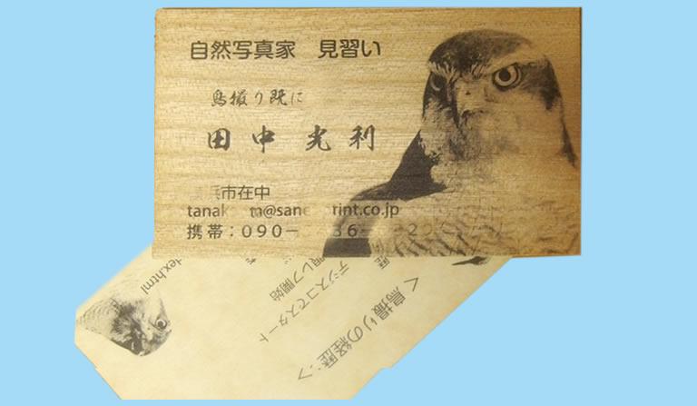 鳥撮り仲間の名刺